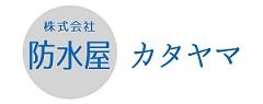 株式会社防水屋カタヤマ